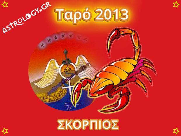 Ετήσιες Προβλέψεις Ταρό 2013: Σκορπιός
