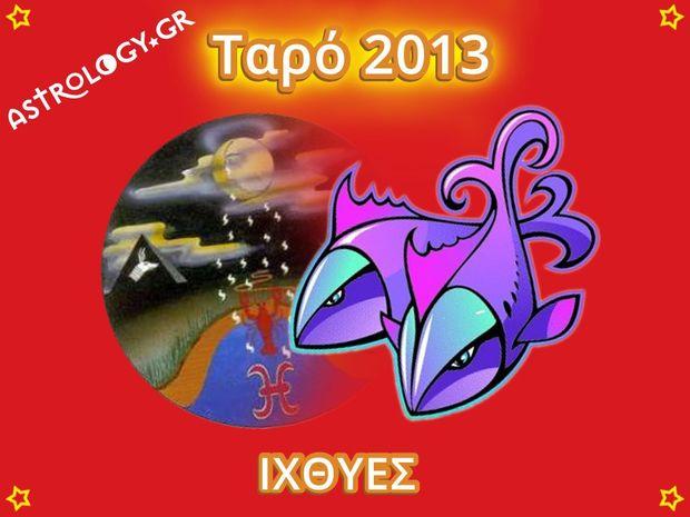 Ετήσιες Προβλέψεις Ταρό 2013 - Ιχθύες