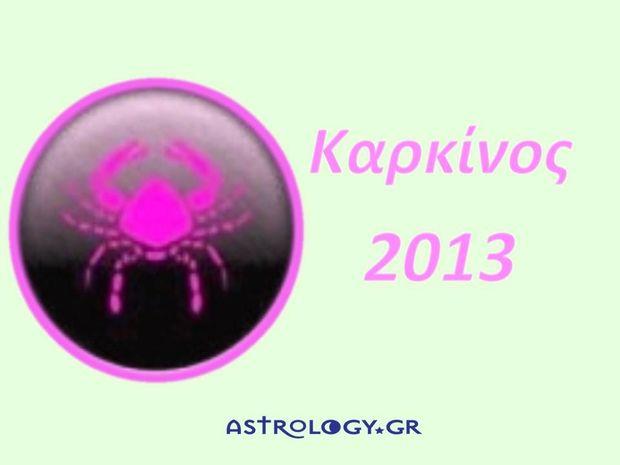 Κώστας Λεφάκης: Καρκίνος 2013
