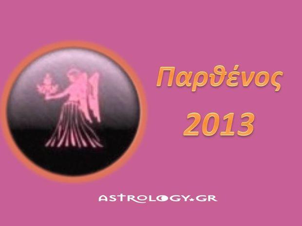 Κώστας Λεφάκης: Παρθένος 2013