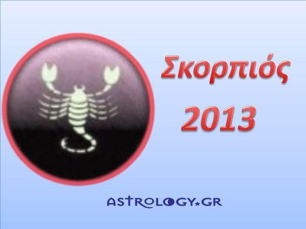 Κώστας Λεφάκης: Σκορπιός 2013