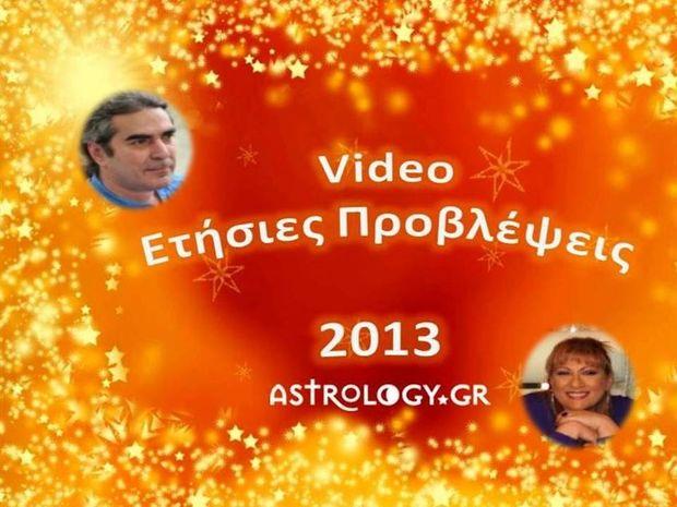 Ετήσιες Προβλέψεις 2013 για όλα τα Ζώδια (videos)