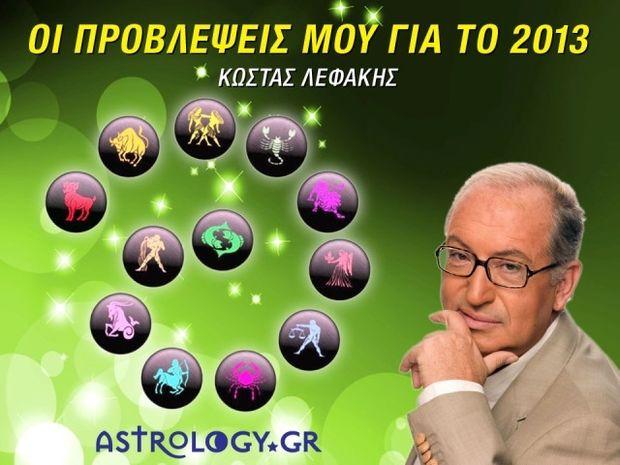 Κώστας Λεφάκης: Οι προβλέψεις μου για το 2013