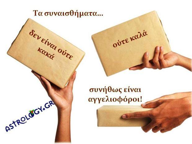 Η αστρολογική συμβουλή της ημέρας 5/12