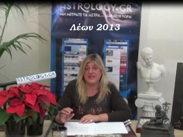 Μπέλλα Κυδωνάκη - Λέων 2013