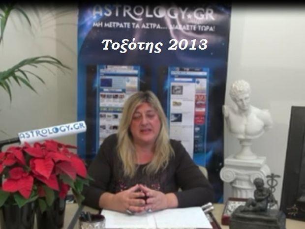 Μπέλλα Κυδωνάκη - Τοξότης 2013