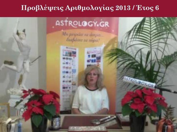 Ετήσιες Προβλέψεις Αριθμολογίας 2013 – Αριθμός 6