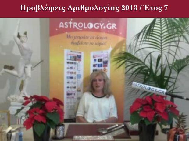 Ετήσιες Προβλέψεις Αριθμολογίας 2013 – Αριθμός 7