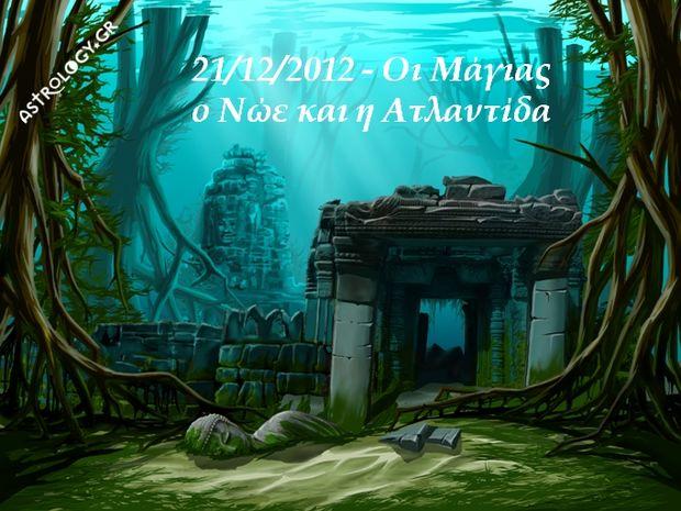 21/12/2012: Μια... ακόμη καταστροφή του κόσμου
