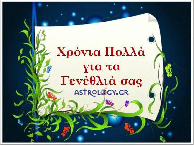 Γενέθλια στις 26/12: Τι λένε τα άστρα;