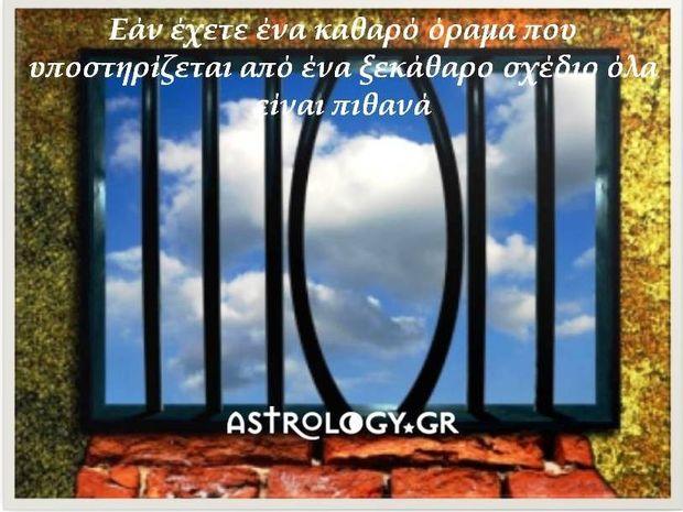 Η αστρολογική συμβουλή της ημέρας 2/1