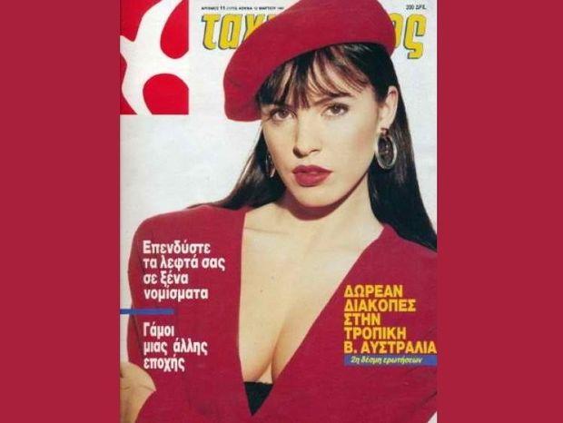 Το άγνωστο εξώφυλλο της Βάνας Μπάρμπα, 25 χρόνια πριν!