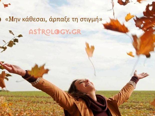 Η αστρολογική συμβουλή της ημέρας 17/1
