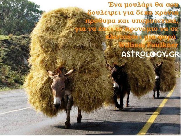 Η αστρολογική συμβουλή της ημέρας 30/1