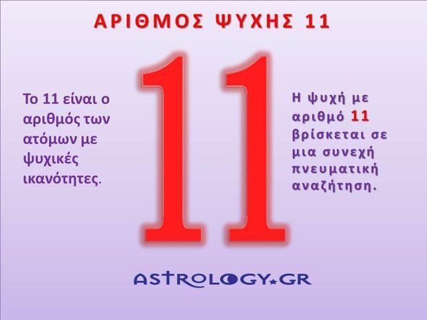Ο Αριθμός της Ψυχής 11