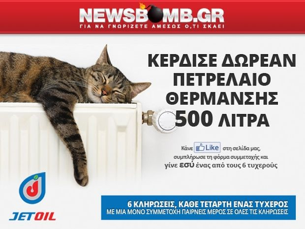 O 1ος τυχερός που κέρδισε 500 ΛΙΤΡΑ πετρέλαιο θέρμανσης!