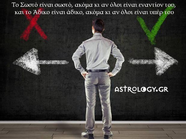 Η αστρολογική συμβουλή της ημέρας 20/3