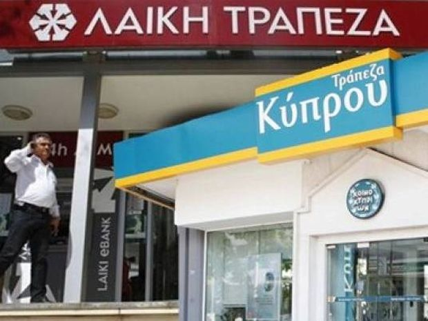 Κλείνει η Λαϊκή Τράπεζα - Τι θα γίνει με τις καταθέσεις των Ελλήνων