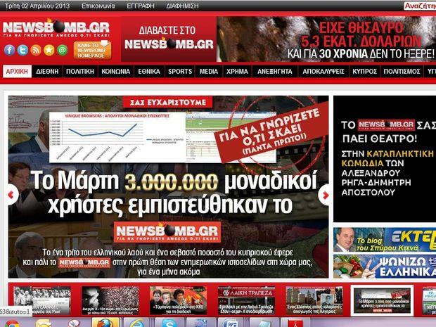 3.000.000 μοναδικοί χρήστες εμπιστεύθηκαν το NEWSBOMB.GR το μήνα Μάρτιο