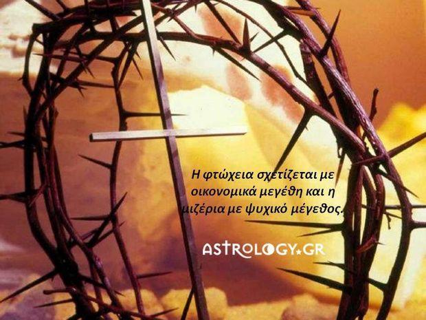 Η αστρολογική συμβουλή της ημέρας 3/5