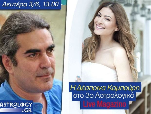 Το 3ο Αστρολογικό Magazino του Astrology.gr παρέα με τη Δέσποινα Καμπούρη!
