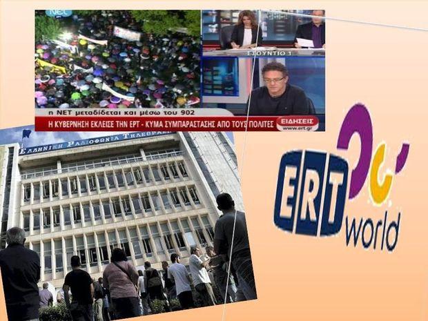 ΕΡΤ: Δείτε LIVE STREAMING το πρόγραμμα των απεργών