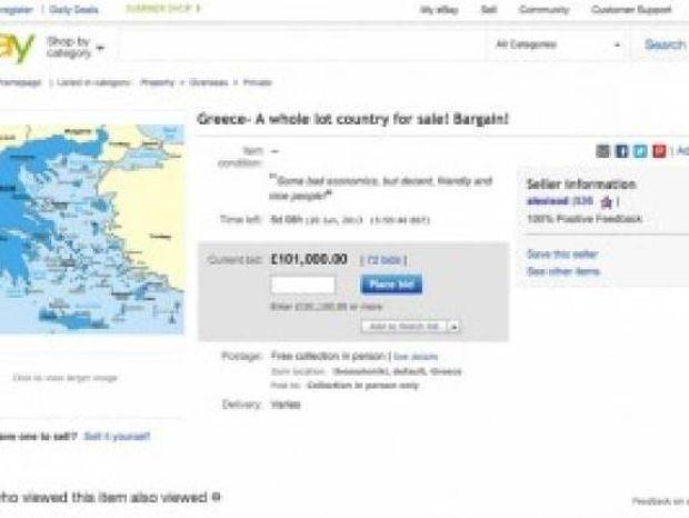 Η Ελλάδα πωλείται στο e-bay! - Δείτε την τιμή
