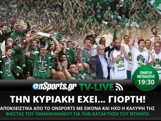 Onsports TV: Παρακολουθήστε σε Live Streaming τη φιέστα του Παναθηναϊκού