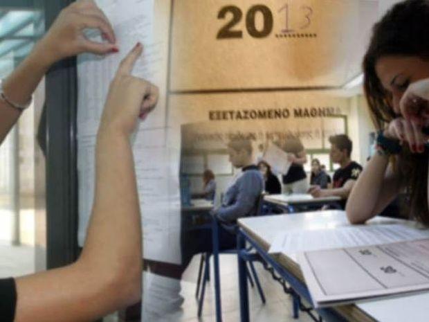 Βάσεις 2013: Την Παρασκευή ανακοινώνονται οι βαθμολογίες