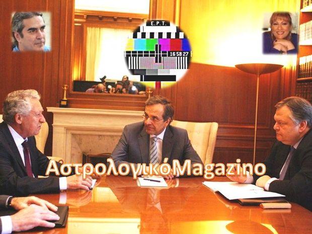 Αστρολογικό magazino 5: Η ΕΡΤ και οι εξελίξεις στην Ελλάδα