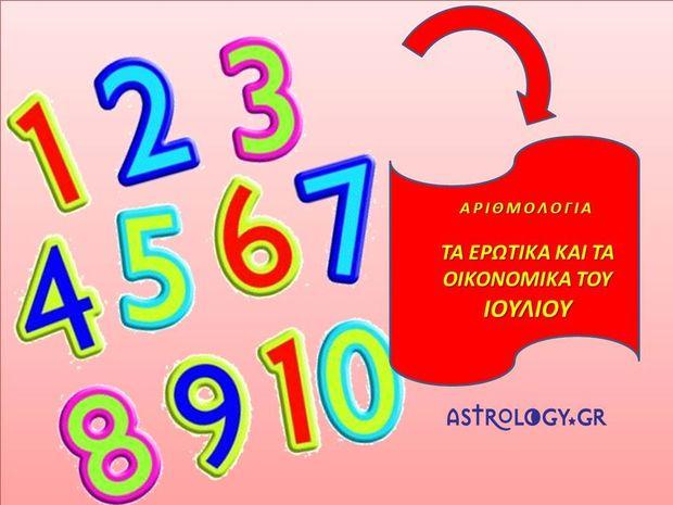 Αριθμολογία: Τα Ερωτικά και τα Οικονομικά του Ιουλίου