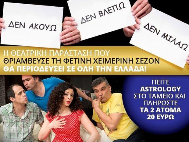 """""""Δεν Ακούω Δεν Βλέπω Δεν Μιλάω"""" η πετυχημένη θεατρική παράσταση σε όλη την Ελλάδα"""