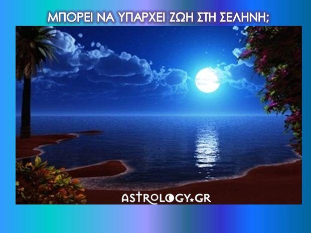 Μπορεί να υπάρχει ζωή στη Σελήνη;