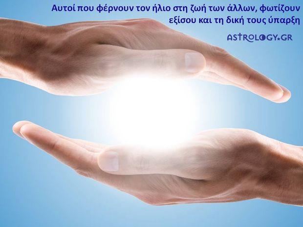 Η αστρολογική συμβουλή της ημέρας 21/7