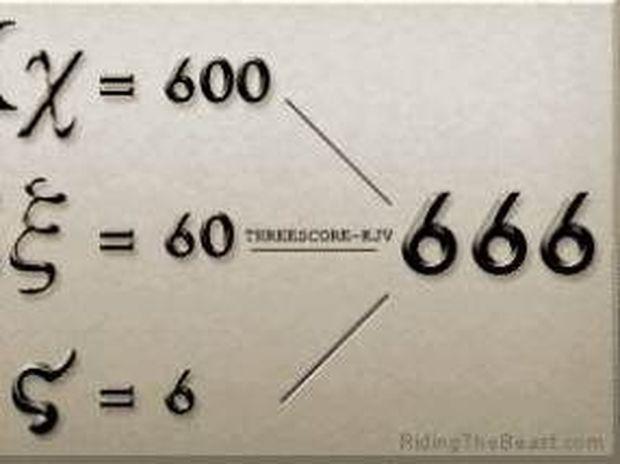 Εξήγηση από τον Γέροντα Παϊσιο του αριθμού 666
