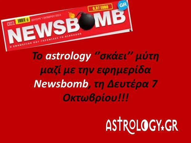 Newsbomb και Astrology πάνε παρέα!