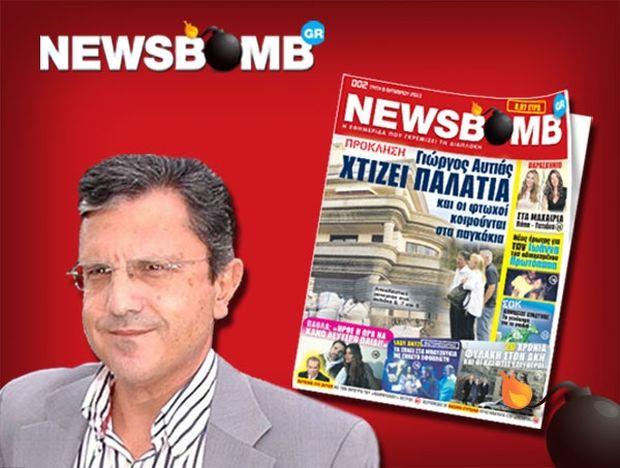 Δείτε το πρωτοσέλιδο της εφημερίδας NEWSBOMB που κυκλοφορεί