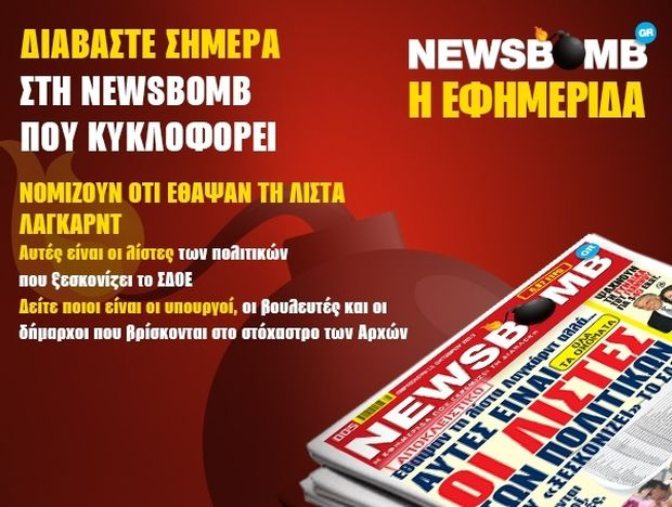 Κάνει θραύση η NEWSBOMB με μια μεγάλη αποκάλυψη