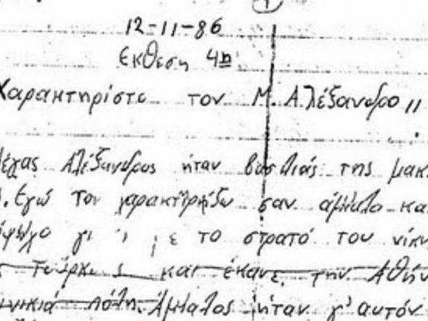 Έκθεση ΠΑΟΚτζή μαθητή του 1986 με θέμα «Χαρακτηρίστε τον Μ. Αλέξανδρο»