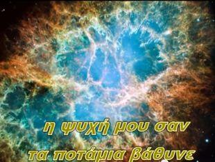 Ταξίδι στο σύμπαν