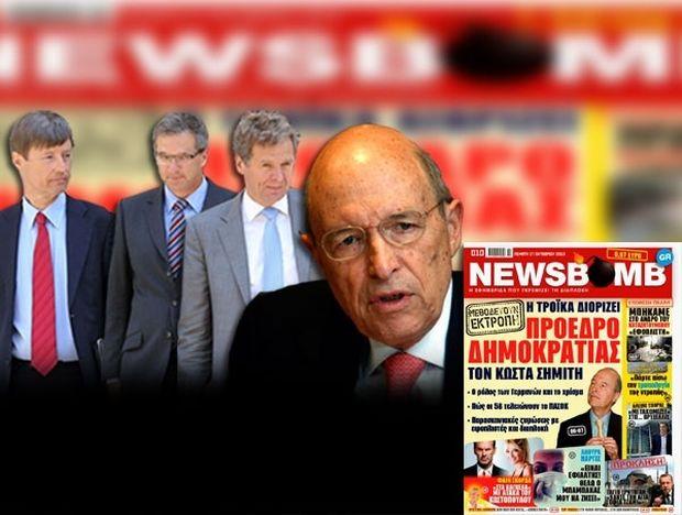 Στη NEWSBOMB της Πέμπτης: Διορίζει Πρόεδρο Δημοκρατίας η Τρόικα