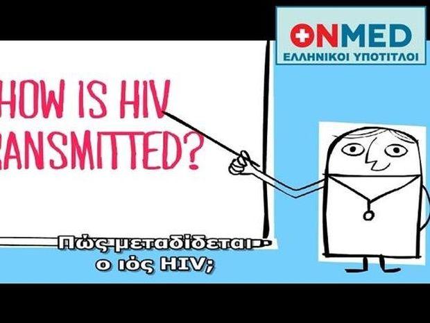 Δείτε πώς μεταδίδεται ο ιός HIV (βίντεο)