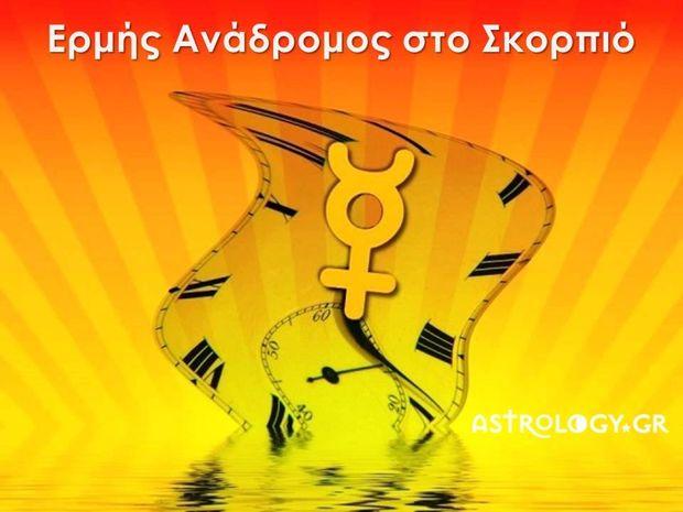 Ανάδρομος Ερμής στο Σκορπιό: Τι θα φέρει σε κάθε ζώδιο;