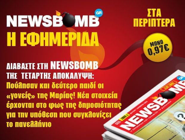 Μη χάσετε τη Newsbomb της Τετάρτης