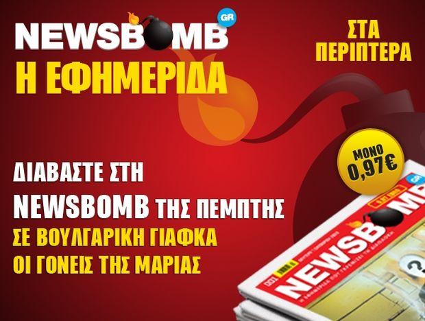 Δείτε το σημερινό πρωτοσέλιδο της εφημερίδας NEWSBOMB