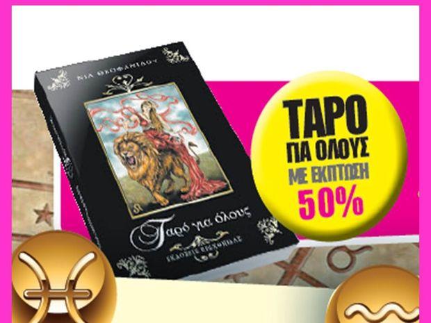 Μεγάλη προσφορά από το eshop του Astrology.gr!