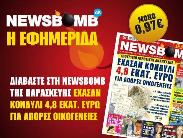 Διαβάστε στη NEWSBOMB της Παρασκευής