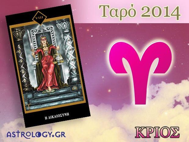 Ετήσιες Προβλέψεις Ταρό 2014: Κριός