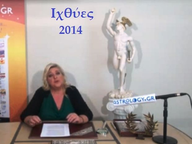 Μπέλλα Κυδωνάκη - Ιχθύες 2014