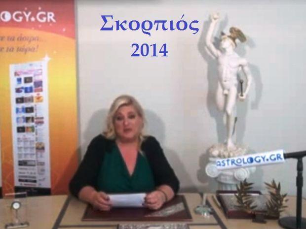 Μπέλλα Κυδωνάκη - Σκορπιός 2014